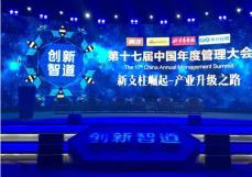 多位华玺人受邀参加第十七届中国年度管理大会