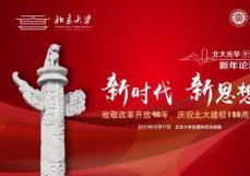 多位华兴人受邀参加第十九届北大光华新年论坛