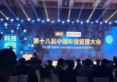 华玺杏彩平台app下载多位领导受邀参加第十八届中国年度管理大会