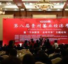 黔茶盛会 扬帆远航——第八届贵州茶业经济年会圆满闭幕