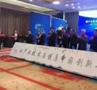 硒健康创新联盟在汉成立 将推硒产业为国家战略