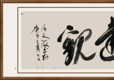 丝路华兴杯《翰墨华章·经典传扬》书画作品展第一期