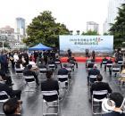 2020年贵州春季斗茶大赛系列活动启动