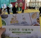 黔茶飘香 绿动北京!第十二届北京茶博会贵州展团大放异彩