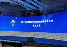 """华玺集团荣膺""""2020卓越竞争力社会责任金融机构"""""""