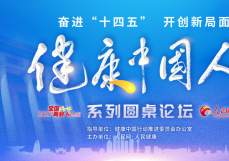 GIOHX富锶天然矿泉水亮相2021健康中国人系列圆桌论坛