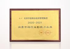 """华玺集团荣获""""2020-2021消费市场行业影响力品牌"""""""